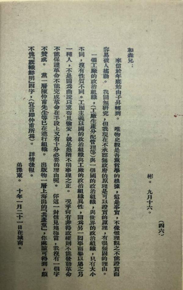 7.毛泽东与蔡和森往来的书信内容.png